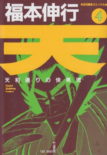 天―天和通りの快男児 (4) (近代麻雀コミックス)の詳細を見る