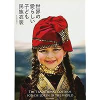 世界の愛らしい子ども民族衣装