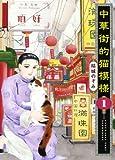 中華街的猫模様 1 (ねこぱんちコミックス)