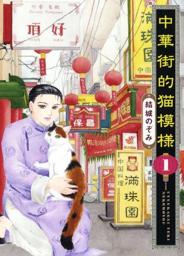 中華街的猫模様 1 (ねこぱんちコミックス)の詳細を見る