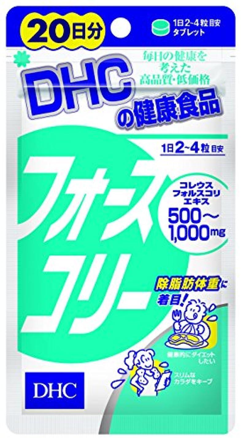 ウール塩悲惨なDHC フォースコリー (20日分) 80粒