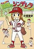 球場のシンデレラ / 小坂 俊史 のシリーズ情報を見る