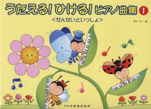 こどもの歌で楽しいレッスン うたえる!ひける!ピアノ曲集 <せんせいといっしょ>(1)