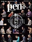 Pen+(ペン・プラス)『蓮二のレンズ』 (メディアハウスムック)