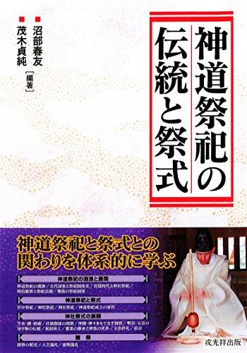 神道祭祀の伝統と祭式