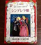 シンデレラ姫―ペロー名作集 (なかよし絵文庫 (48))