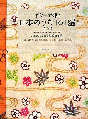 GG449 ギターで弾く 日本のうた101選 その3 ~心にのこる日本の歌101選 CD付 文化庁・(社)日本PTA全国協議会選出による (ギターで弾く日本のうた101選)