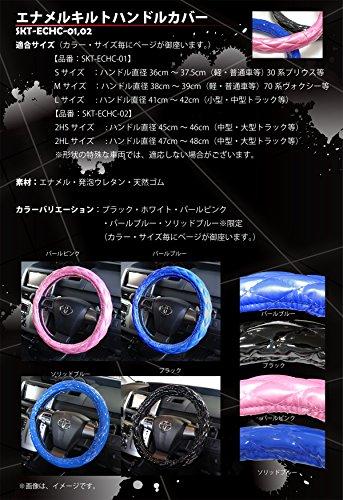 極太 高品質 エナメルキルトハンドルカバー SKT-ECHC-02/ブラック【サイズ:2HS】