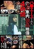 ハ●エースされた少女車内強姦映像 4時間 [DVD]