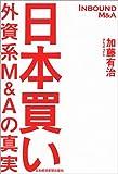 日本買い 外資系M&Aの真実 画像
