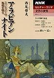 NHKカルチャーラジオ 文学の世界 アラビアンナイト (NHKシリーズ)