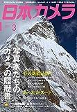 日本カメラ 2019年 3月号 [雑誌]
