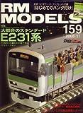 RM MODELS (アールエムモデルス) 2008年 11月号 [雑誌]