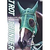 トロットサンダー THE PERFECT MILER [DVD]