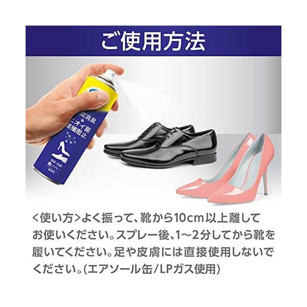 ドクターショール 消臭・抗菌 靴スプレーの紹介画像5