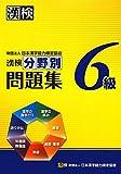 漢検6級分野別問題集