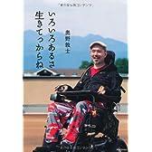 いろいろあるさ 生きてっからね 車椅子からの魂のメッセージ