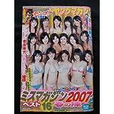 週刊ヤングマガジン No.17 2007年4/9日号 あいか 天野梨絵 伊勢みはと