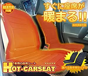 COM-SHOT 【 2点 セット 】 ホット カー シート 運転席 + 助手席 【 すぐに座席が暖まる 】 温度 2段階 調整 MI-HT-SEAT-2