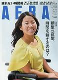 AERA(アエラ) 2016年 4/4 号 [雑誌]