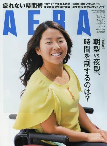 AERA(アエラ) 2016年 4/4 号 [雑誌]の詳細を見る