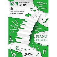 ピアノピースPP1456 糸 / 中島みゆき (ピアノソロ・ピアノ&ヴォーカル) (PIANO PIECE SERIES)