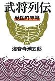 新装版 武将列伝 戦国終末篇 (文春文庫)