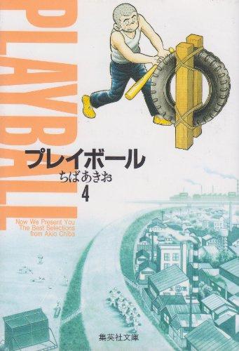 プレイボール 4 (集英社文庫(コミック版))の詳細を見る
