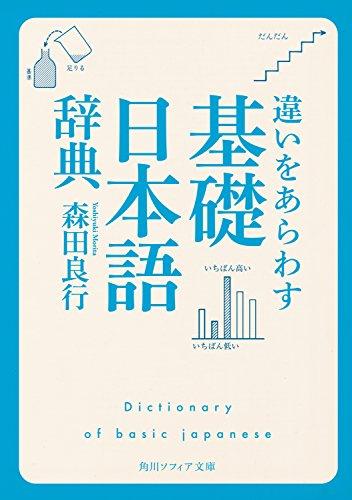 違いをあらわす「基礎日本語辞典」 (角川ソフィア文庫)の詳細を見る