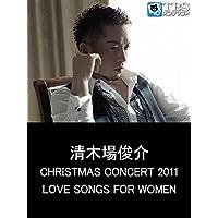 清木場俊介 CHRISTMAS CONCERT 2011 LOVE SONGS FOR WOMEN【TBSオンデマンド】
