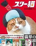 ZOO動物プロ 'スター猫'