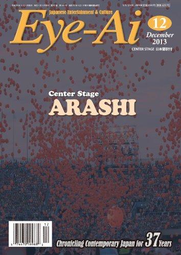 Eye-Ai [Japan] Dec 2013 (単号) [雑誌]
