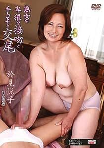 熟女の卑猥な接吻と手コキと交尾 於見悦子  CIRR-05 [DVD]