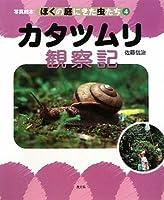 カタツムリ観察記 (写真絵本 ぼくの庭にきた虫たち)