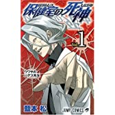 保健室の死神  1 (ジャンプコミックス)