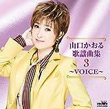 山口かおる歌謡曲集3 〜VOICE〜