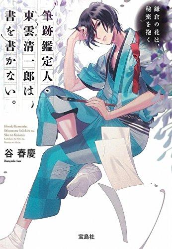 筆跡鑑定人・東雲清一郎は、書を書かない。 ~鎌倉の花は、秘密を抱く (宝島社文庫)