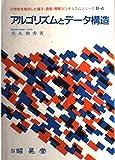 アルゴリズムとデータ構造 (21世紀を指向した電子・通信・情報カリキュラムシリーズ)