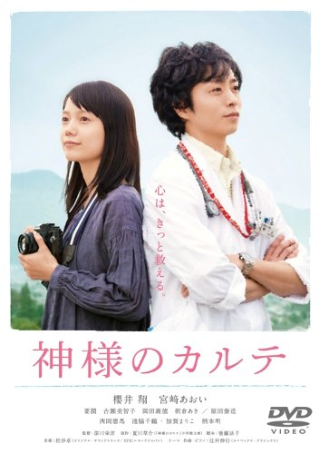 神様のカルテ スタンダード・エディション【DVD】の詳細を見る