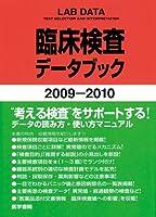 臨床検査データブック 2009ー2010