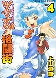 ツマヌダ格闘街 4 (4) (ヤングキングコミックス)