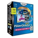 PowerDirector10 Ultra アカデミック版