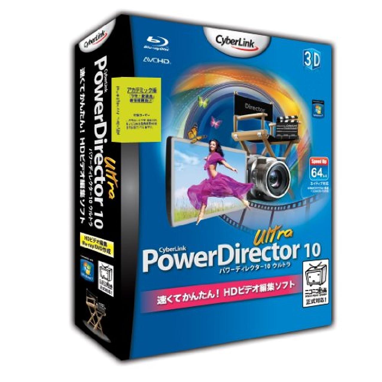 暗殺者偶然汚染PowerDirector10 Ultra アカデミック版