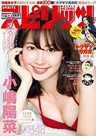 週刊ビッグコミックスピリッツ 2017年19号(2017年4月10日発売) [雑誌]