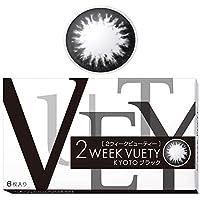 2ウィークビューティー(1トーン)【2箱セット 京都ブラック PWR-5.00】度あり 2week VUETY カラコン