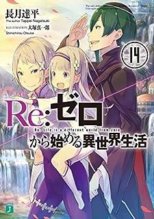 Re:ゼロから始める異世界生活14 (MF文庫J)