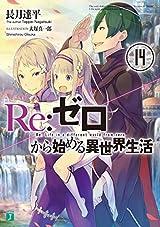 Re:ゼロから始める異世界生活、緋弾のアリアなどMF文庫J 新刊発売