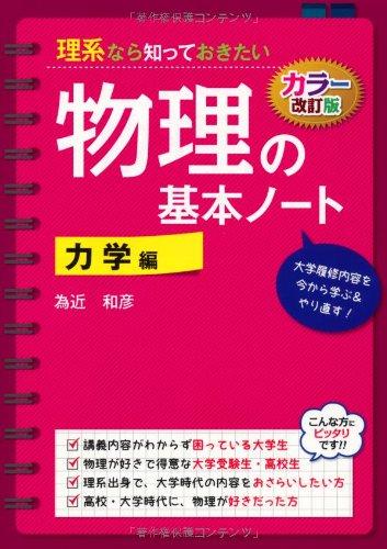 カラー改訂版 理系なら知っておきたい 物理の基本ノート[力学編]の詳細を見る