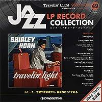 ジャズLPレコードコレクション 49号 (トラヴェリン・ライト シャーリー・ホーン) [分冊百科] (LPレコード付) ([バラエティ])