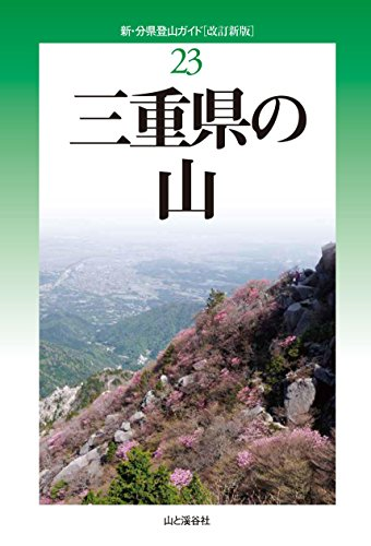 改訂新版 三重県の山 (新・分県登山ガイド)
